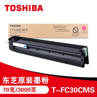TOSHIBA 东芝 T-FC30CMS原装碳粉(墨粉)(适用于eS2050C/2550C/2051C/2551C)