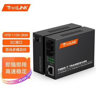 netLINK 光纤收发器 光电转换器 电信级 HTB-1100-2KM 百兆多模双纤 外置电源 一对价(2个)