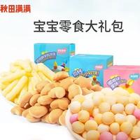 秋田满满 儿童零食礼包