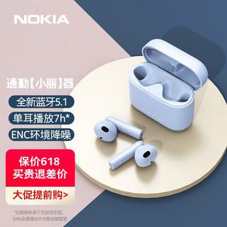 NOKIA 诺基亚 E3101 真无线蓝牙耳机 迷你半入耳式音乐耳机 通勤小丽器 运动跑步 蓝牙5.1 快速蓝