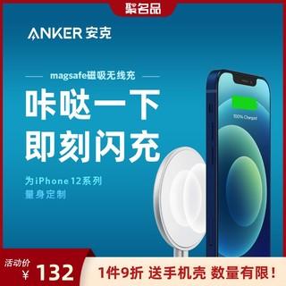 Anker 安克 Magsafe磁吸无线充电器适用苹果12手机iPhone12Pro/Promax专用磁吸式充电套装