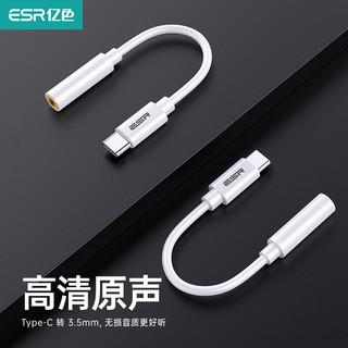 ESR 亿色 耳机转接头 Type-c转3.5mm音频数据线USB-C转换器通用华为p40pro/mate40/小米10/荣耀V40/一加9安卓手机