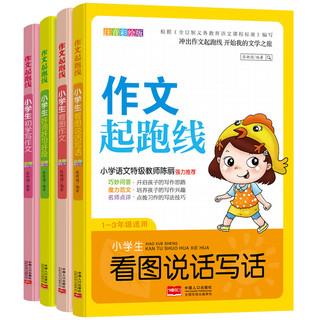 《小学生作文起跑线》注音版全套4册