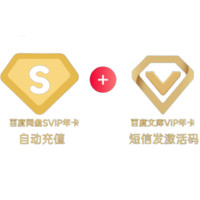 Baidu 百度 百度网盘超级会员年卡+百度文库年卡激活码 虚拟服务