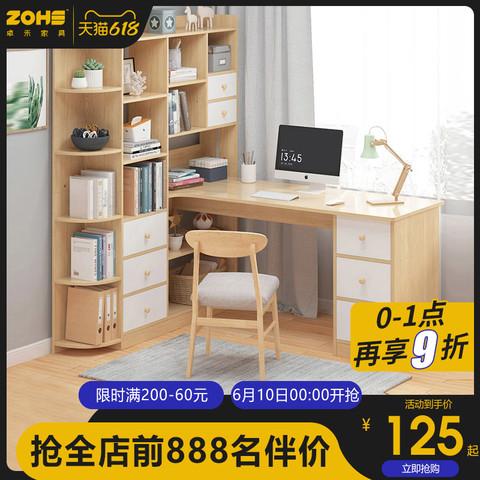 卓禾 书桌电脑桌家用办公桌多功能转角写字桌简约学生学习桌子台式书台
