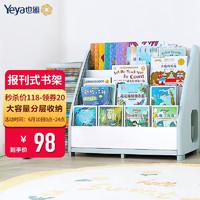 Yeya 也雅 宝宝儿童书架 置物架玩具收纳架 家用落地收纳架绘本多层简易书柜 萌想乐园四层