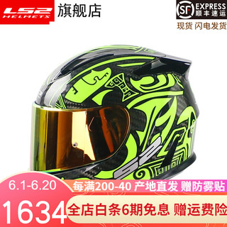 LS2 ls2摩托车头盔男女士碳纤维双镜片跑赛车盔四季防雾全盔蓝牙FF801 碳纤6k黄双面 L(建议55-56头围)