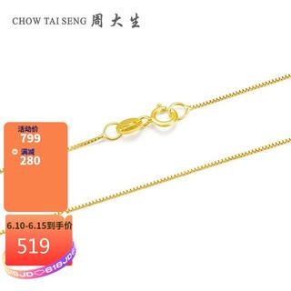 CHOW TAI SENG 周大生 彩金项链女黄金盒仔链玫瑰金白金素链18K金锁骨链 43cm盒仔链 18k白
