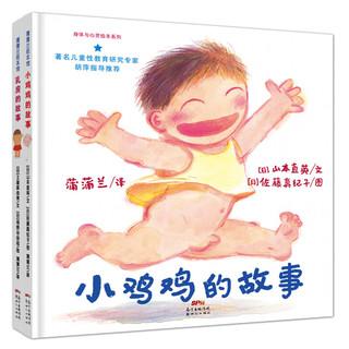 《小鸡鸡的故事+乳房的故事》(套装共2册)