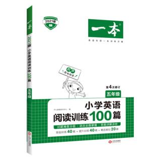《 一本小学英语阅读训英语课外阅读专项练习题册》