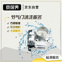 Jbaoy 京保养 节气门清洗服务 3M节流阀清洁剂套装 含施工