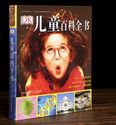 《DK儿童百科全书》