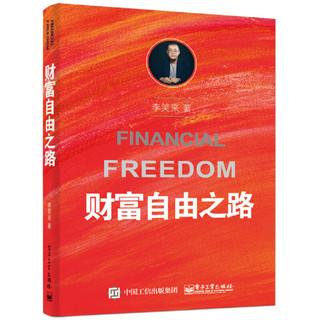 《财富自由之路》