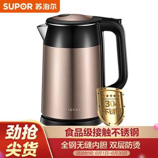 SUPOR 苏泊尔 电水壶热水壶 1.7L全钢无缝双层防烫电热水壶 304不锈钢烧水壶 17S26A