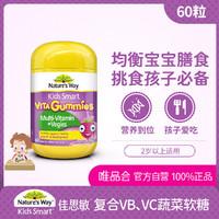 natures way 儿童复合维生素蔬菜软糖 60粒