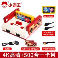 小霸王 D99游戏机4K高清红白机老式fc插卡游戏机 D99增强版