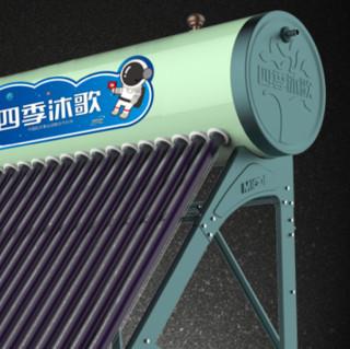 Micoe 四季沐歌 航+飞驰系列 Q-B-J-1-140/2.25/0.05 太阳能热水器 140L 18管