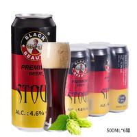 京东PLUS会员:Warney Berg 沃尼伯格 黑美人全麦12°P精酿黑啤酒 500ml*6罐