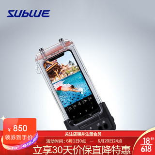 Sublue深之蓝H1智能防水手机拍摄装备 运动防水拍摄 AI色彩 APP分享