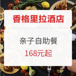 周末通用!香格里拉酒店 全国39店通兑 亲子自助餐(1大1小)
