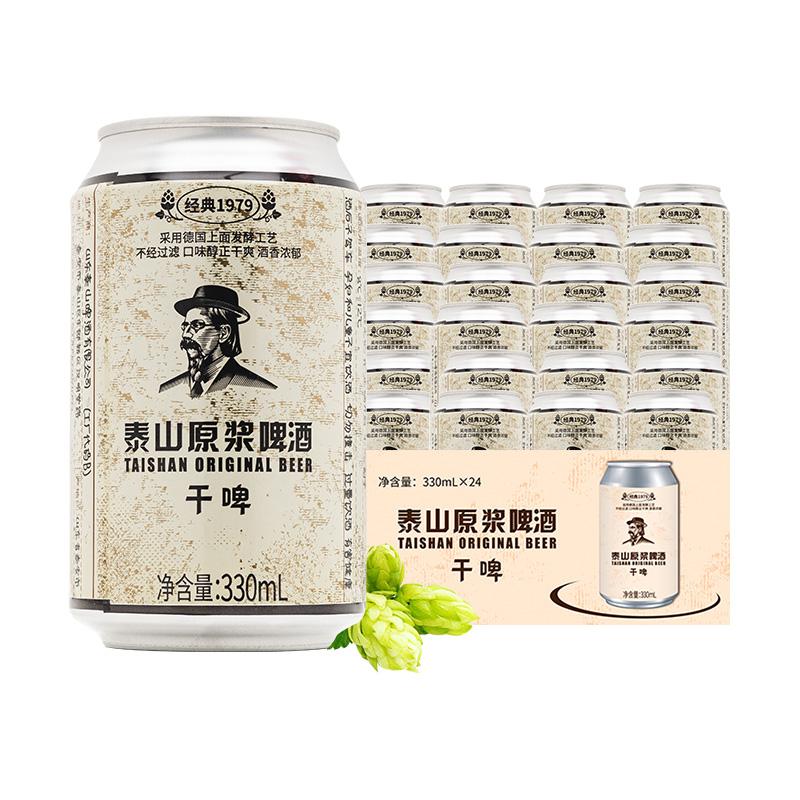 88VIP : TAISHAN 泰山啤酒 原浆啤酒干啤  330ml*24听