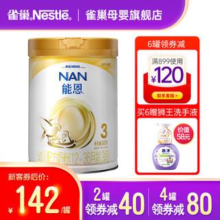 Nestlé 雀巢 Nestle) 能恩3段幼儿配方奶粉 3段900g(12-36个月婴儿适用)