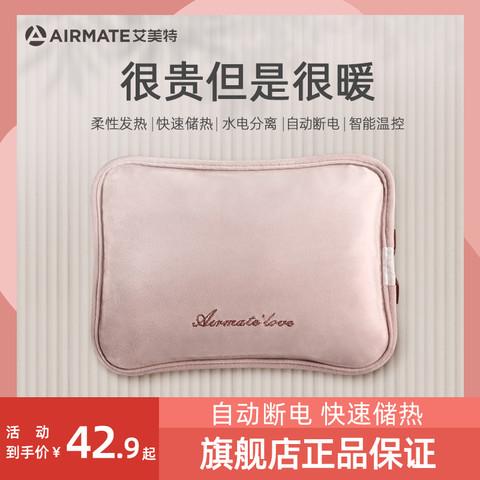 AIRMATE 艾美特 热水袋充电式暖手宝暖水袋女敷肚子暖宝宝热宝毛绒可爱注水