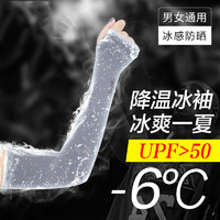 两双冰丝防晒袖套女手臂套袖夏季开车学生防紫外线冰袖男手套袖子