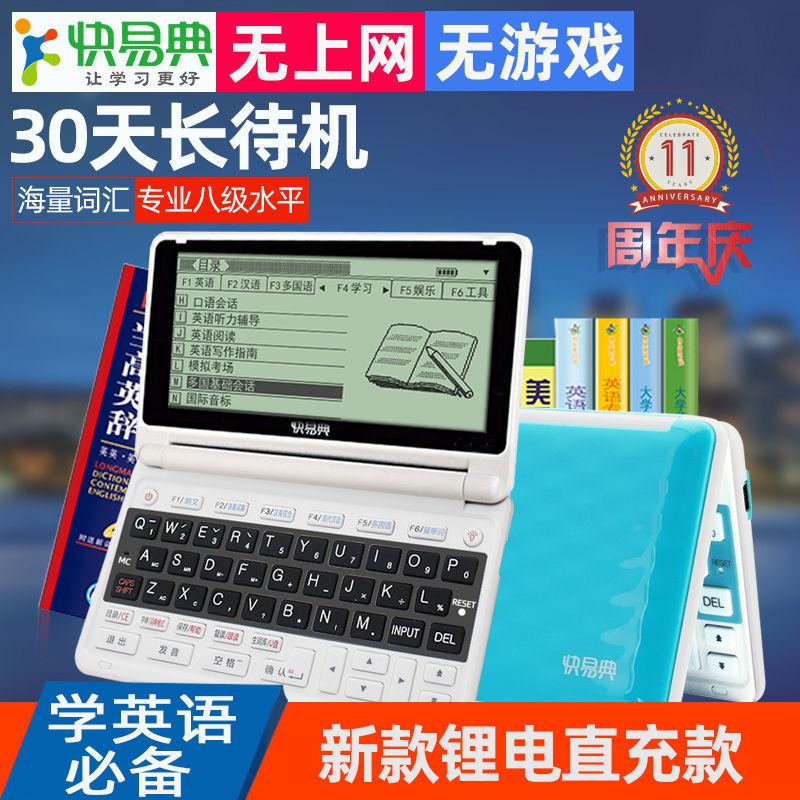 百亿补贴 : Koridy 快易典 U18 电子词典 8G版+机套+防震包