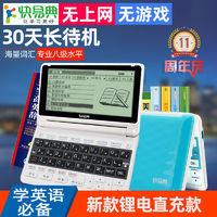百亿补贴:Koridy 快易典 U18 电子词典 8G版+机套+防震包
