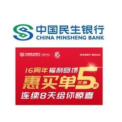 6月13日-20日 民生银行 16周年福利回馈