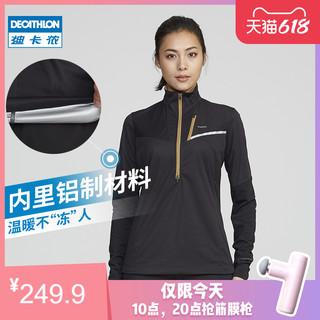 DECATHLON 迪卡侬 运动T恤女恒温保暖户外夹克训练软壳秋季越野跑步长袖WSDJ