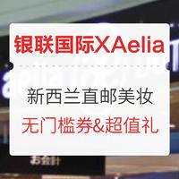 促销活动:银联国际X新西兰Aelia免税店 美妆好物直邮