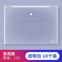 GuangBo 广博 A6399 透明文件袋 10个装