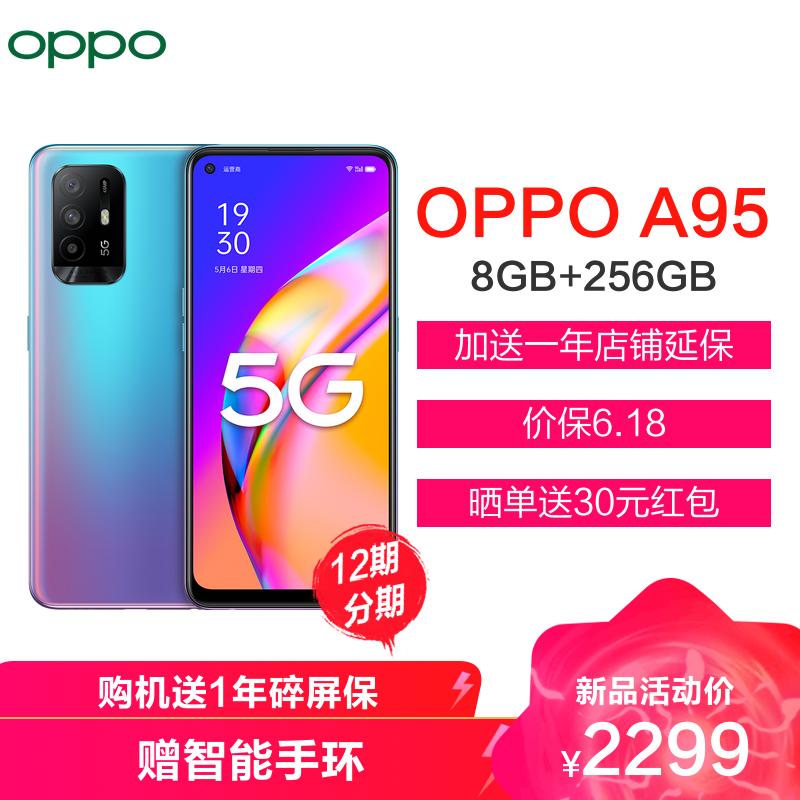 OPPO A95 曙光 8G+256G 5G 天玑800U 运存扩展13GB 30W VOOC闪充 4800万超清三摄 OLED 超清护眼屏 5G全网通智能手机