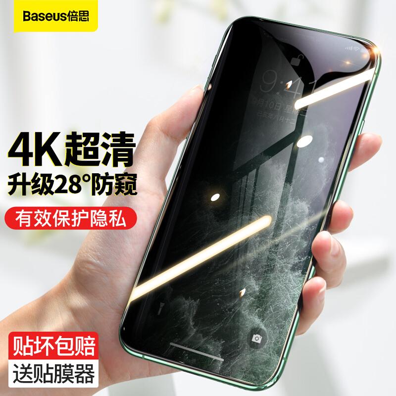 京东PLUS会员、PLUS会员 : BASEUS 倍思 Baseus)iPhoneXS Max防窥钢化膜 苹果XS Max 全屏6.5英寸 黑色