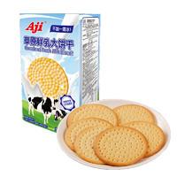 Aji 草原鲜乳大饼干 180g