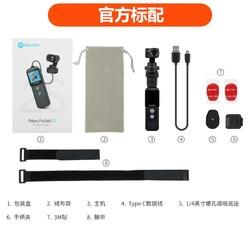 Feiyu Tech 飞宇 Pocket 2S 口袋相机 标配