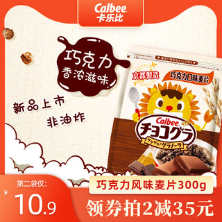 Calbee 卡乐比 巧克力儿童麦片300g组合 日本进口冲饮早餐小朋友零食JQ