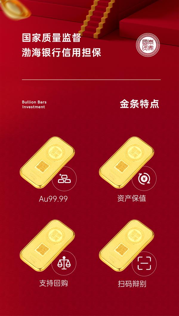 渤海银行  投资金条 Au99.99 50g