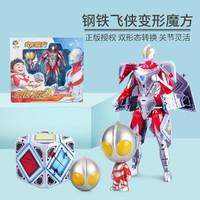 大得玩具 钢铁飞龙奥特曼崛起变形魔方机器人儿童玩具男孩六一儿童节礼物 礼盒装【正版授权】