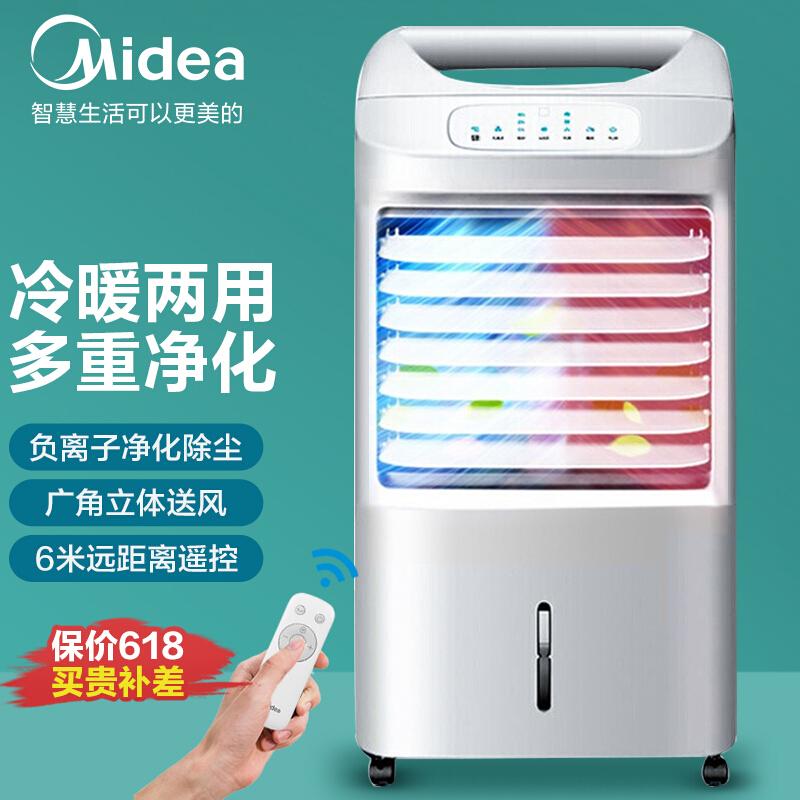 Midea 美的 电风扇家用空调扇净化加湿智能遥控空调扇负离子冷风易拆洗塔式冷风扇冷暖两用 AD100-U