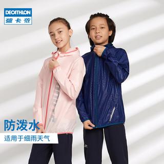 DECATHLON 迪卡侬 儿童防风衣防小雨女童男童新款童装春夏防水运动外套RUNA