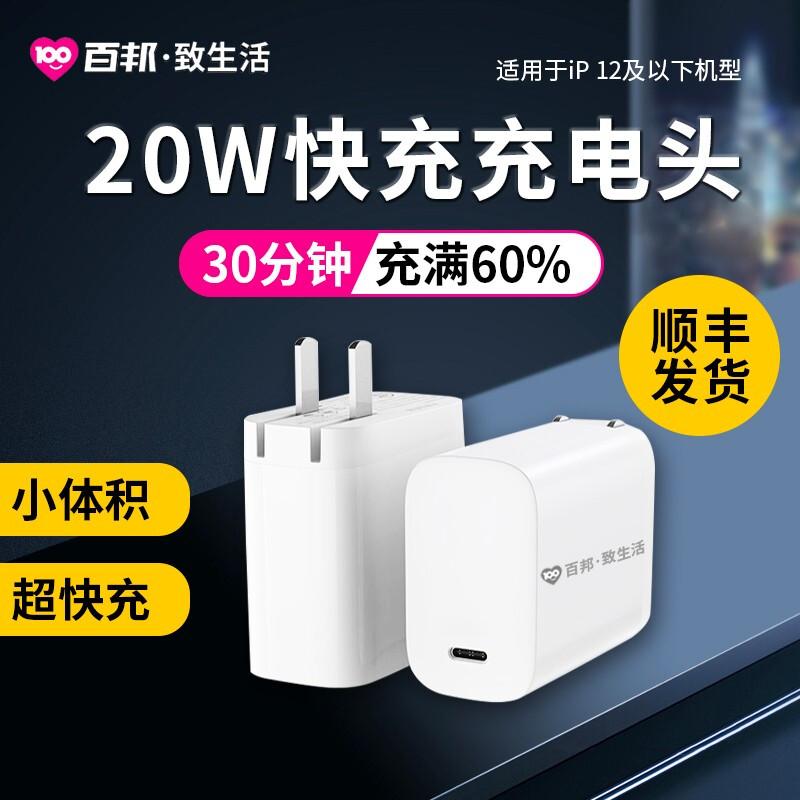 百邦致生活 -苹果PD20W折叠式充电插头