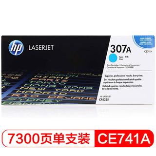 HP 惠普 CE741A 307A 青色原装 LaserJet 硒鼓 (适用LaserJet CP5220)