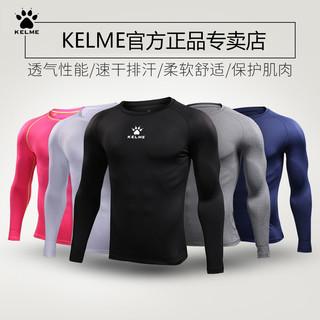 KELME 卡尔美 紧身衣男 短袖长袖薄款四季健身运动足球打底衫训练服