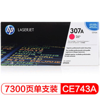 HP 惠普 CE743A 307A 品红色原装 LaserJet 硒鼓 (适用LaserJet CP5220)