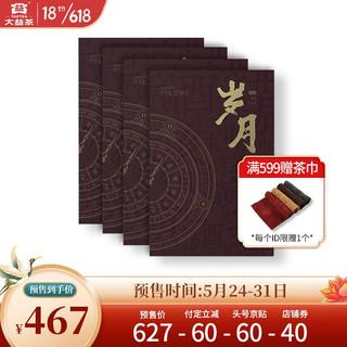 TAETEA 大益 普洱茶 熟茶 2020年岁月砖 250g/砖 2001批次 一砖 250g*4砖