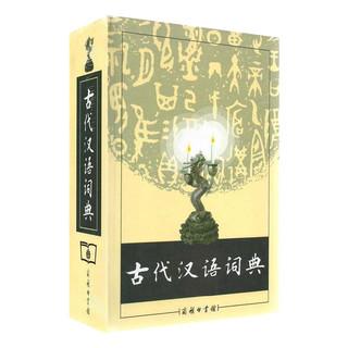 《古汉语常用字字典新版》