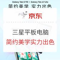 促销攻略:京东 三星平板电脑新品发售,实力出色